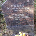 Могила Екатерины и Янины Романчук на кладбище п. Россь