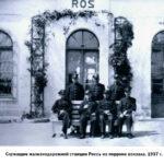 Виктор Матвеевич Романчук сидит в первом ряду справа, Россь 1937 г.